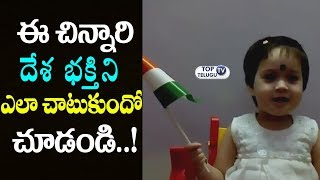 Kid Sing a Song Jana Gana Mana Song | Happy Republic Day 2018 | #RepublicDay | Top Telugu TV