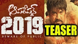 Operation 2019 Teaser | Operation 2019 Trailer | Beware of Public | Hero Srikanth | Top Telugu TV