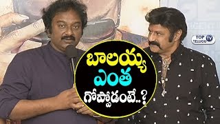 VV Vinayak Revealed Greatness of Balakrishna | Inttelligent Teaser | VV Vinayak | Top Telugu TV