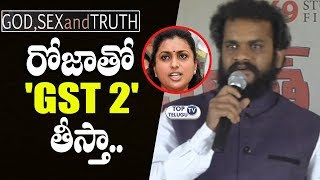 Director Ajay Kaundinya Sensational Comments on YSRCP MLA Roja | Varma GST | RGV | Top Telugu TV