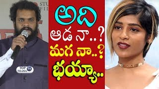Director Ajay Kaundinya sensational comments on Gayatri Gupta | Fidaa | Top Telugu TV