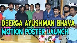 Puri Jagannadh launches Deerga Ayushman bhava Movie Teaser | Motion Poster | Gemini Suresh