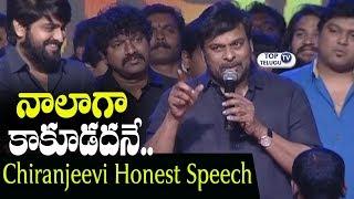 Chiranjeevi Honest Speech at Chalo Pre Release Event   Naga Shaurya,Rashmika Mandanna,Venky Kudumula