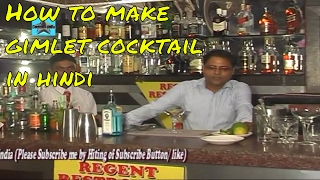 how to make gimlet cocktail in hindi