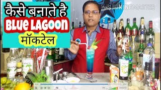 how to make blue lagoon mocktail at home in hindi