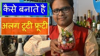 how to make tutti frutti in hindi