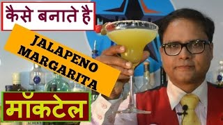 how to make mocktail in hindi part 16