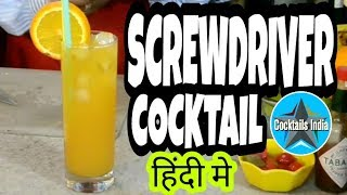 how to make screwdriver cocktail in hindi