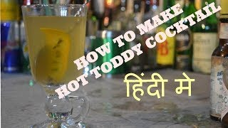 how to make hot toddy in hindi