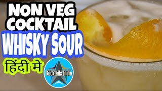 how to make whisky sour in hindi | non veg cocktail | whisky cocktail