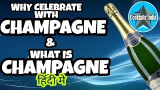 what is champagne | in hindi | why we celebrate with champagne