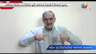 Nalin Kotadiya Speech