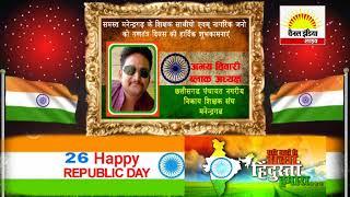 गणतंत्र दिवस की हार्दिक शुभकामनायें #Channel India Live