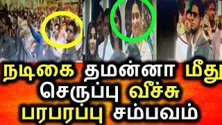 நடிகை தமன்னா மீது செருப்பு வீச்சு|Tamil Cinema Seidhigal|Tamil News Today|Thamannah