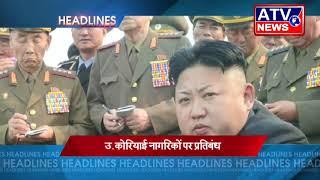ATV NEWS CHANNEL (24x7 हिंदी न्यूज़ चैनल)