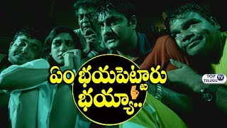 Raa Raa teaser | Raa Raa trailer | Hero Srikanth | Getup Srinu | Comedian Venu Tillu | Top Telugu TV