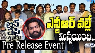 Touch Chesi Chudu pre release event highlights | Raviteja | Raashi Khanna | Seerat Kapoor | TDP MLA