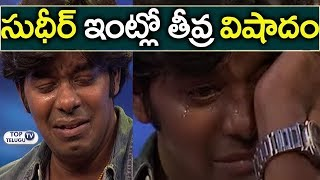 Sudigali Sudheer Grand Mother is No More | Sudigali Sudheer's Heart Broken | Top Telugu TV