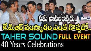 Taher Sound 40 years celebrations | Nagarjuna | Mohan Babu | Allu Aravind | KTR | Top Telugu TV