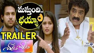 Chalte Chalte Teaser | Chalte Chalte Trailer | Rao Ramesh | Actor Naresh | Latest Trailers in 2018