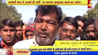 Faridabad - अपनी ही सरकार के खिलाफ किया कांग्रेस के नेता ने प्रदर्शन वजह जान हो जाएगें हैरान