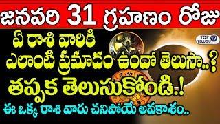 Chandra Grahan 2018 These Planets More Effective On 31 January | సంపూర్ణ చంద్ర గ్రహణం | TopTeluguTV