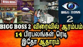 Bigg Boss Season 2 விரைவில் ஆரம்பம் இதோ ஆதாரம்|Tamil Cinema Seidhigal|Bigg Boss Season 2|Tamil News