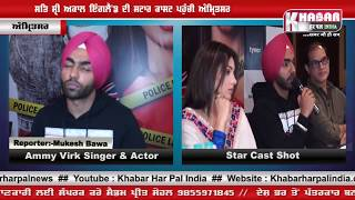 Sat Shri Akaal England To Be Release on 8 December | Punjabi Full Movie| Ammy Virk | Monica Gill