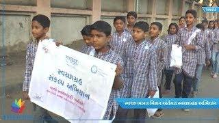Swachhta awareness drama by School students