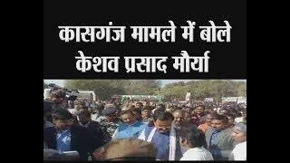 कौशाम्बी - कासगंज मामले में बोले केशव प्रसाद मौर्या tv24