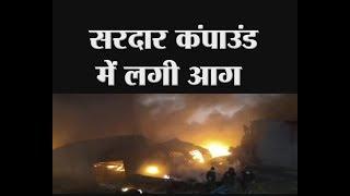 ठाणे - सरदार कंपाउंड में लगी आग tv24