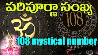 పరిపూర్ణా సంఖ్య-108| The universe mysterious Number 108 | What are Secrets Of 108 | Top Telugu Tv