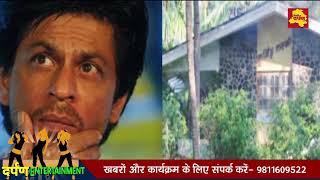 OMG!  Shahrukh Khan's Farmhouse seal ।। अब क्या करेंगे शाहरुख खान ?