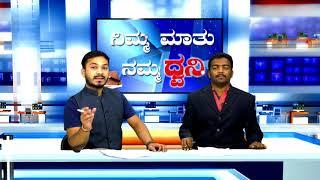 Nimma Maatu Namma Dhwani 15-01-2018 Nitin Kattimani & Akram Momin Part 3