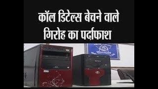 ठाणे - कॉल डिटेल्स बेचने वाले गिरोह का पर्दाफाश tv24