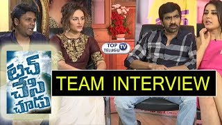 Touch Chesi Chudu Team interview | Ravi teja | Satyam Rajesh | Raashi Khanna | Top Telugu TV