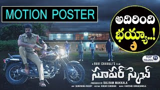 SUPER SKETCH motion poster | Ravi Chavali Film | Telugu Movies Latest Teasers | Top Telugu TV