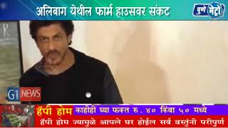 Income Tax Department  Action to Shah Rukh Khan's house अभिनेता शाहरुखच्या घरावर आयकर विभागाची धाड,
