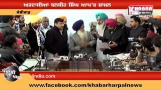 Ardasiya Balbeer Singh joined AAP