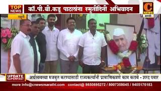 राहुरी - कॉ.पी.बी.कडू पाटलांना स्मृतीदिनी अभिवादन