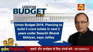 BUDGET 2018 - 2 साल में बनेंगे 2 करोड़ Toilets   Planning to build 2 crore toilets in next 2 years