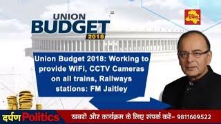 Budget 2018: Railway Stations पर अब लगेगा WiFi और CCTV| WiFi, Cameras on all train, Railways station