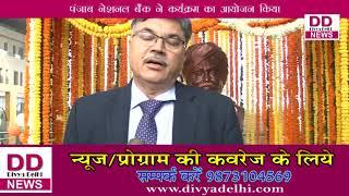 पंजाब केसरी लाला लाजपत राय की मुर्ति स्थापना II Divya Delhi News