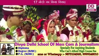 प्रजापति सामूहिक विवाह समारोह ने 17 जोड़ो का किया सामूहिक विवाह  ll Divya Delhi News