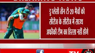 India Vs South Africa 2018 : Faf du Plessis injured rules out ODI and T20