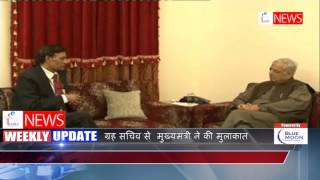Jammu Links News Presents Weekly Update 05th April - 12th April 2015)