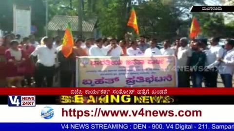 BJP worker Santhosh murder case,BJP protest at mangaluru.