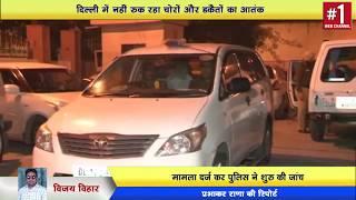 11 lakh looted from a cash van in Delhi | पुलिस की नाक के नीचे बढ़ रही हैं चोरी की घटनाएं ?