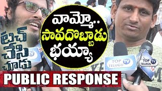 Touch Chesi Chudu Public Talk | First Day First Show Response | Ravi Teja | #TCCPublicTalk