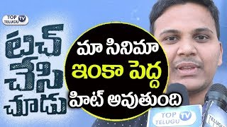 Mega Fan about Touch Chesi Chudu | Ravi Teja | Pawan Kalyan | Allu Arjun | Top Telugu TV
